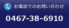 お電話でのお問い合わせ  0467-38-6910